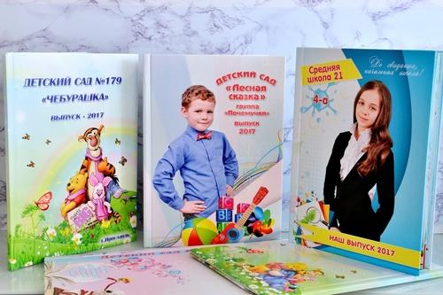 так выглядят выпускные полиграфические книги для школы и сада