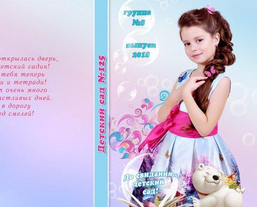 обложка выпускного альбома с дизайном белые мишки