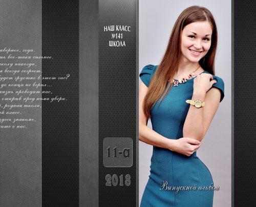 обложка со студийным портретом выпускника 11-х классов